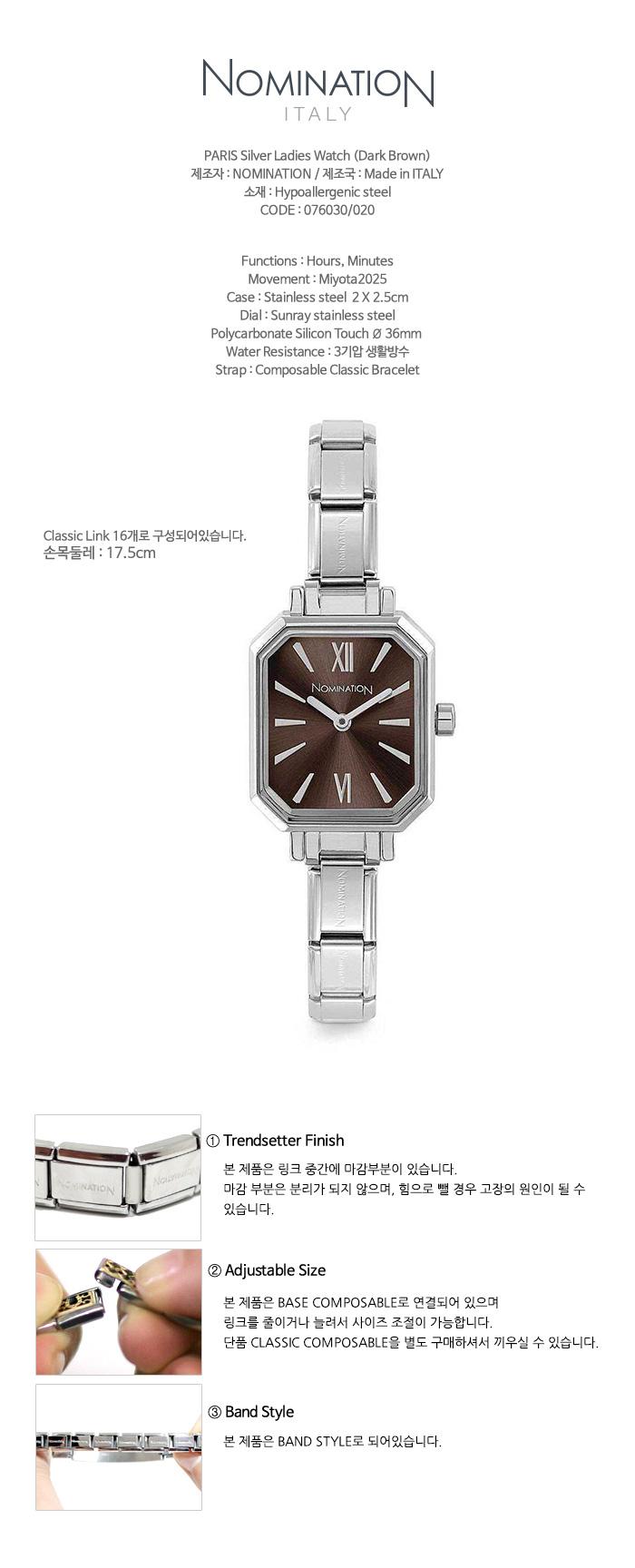 노미네이션(NOMINATION) 시계 파리 실버 레이디 (Dark Brown) 076030/020