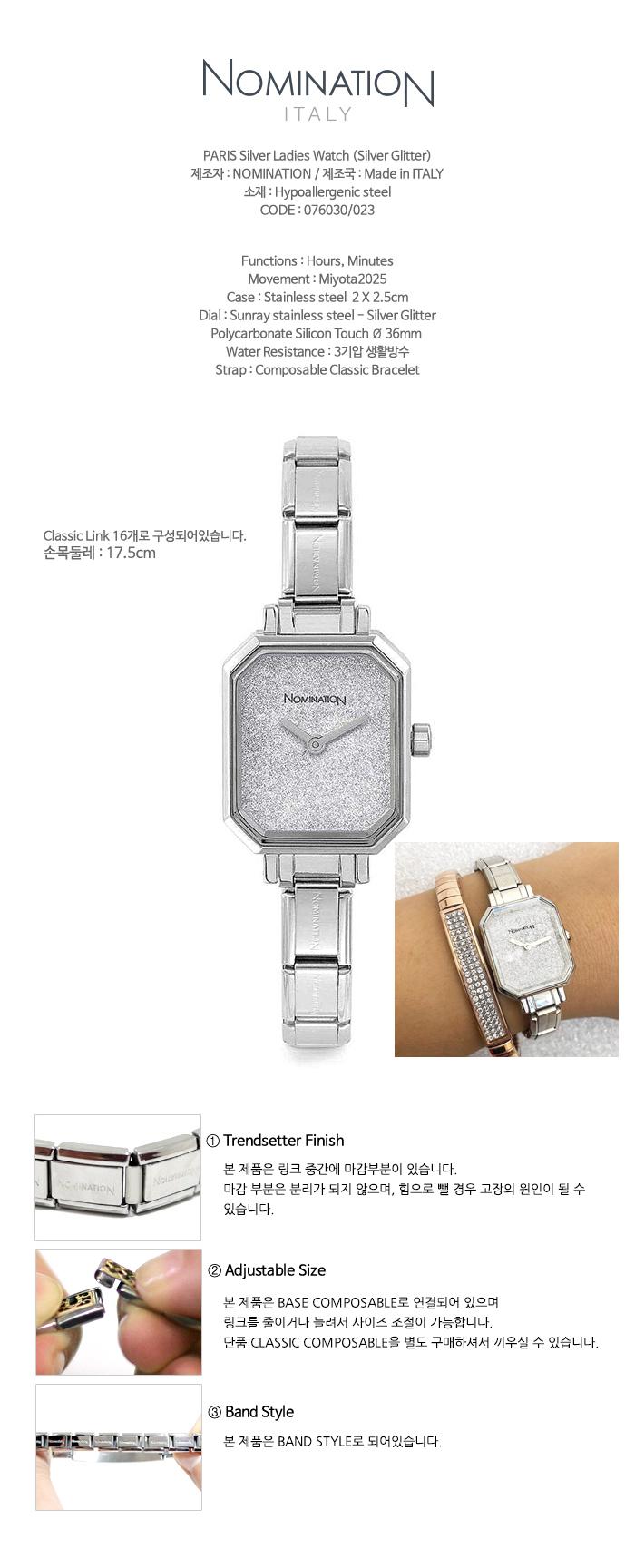 노미네이션(NOMINATION) 시계 파리 실버 레이디 (Silver Glitter) 076030/023