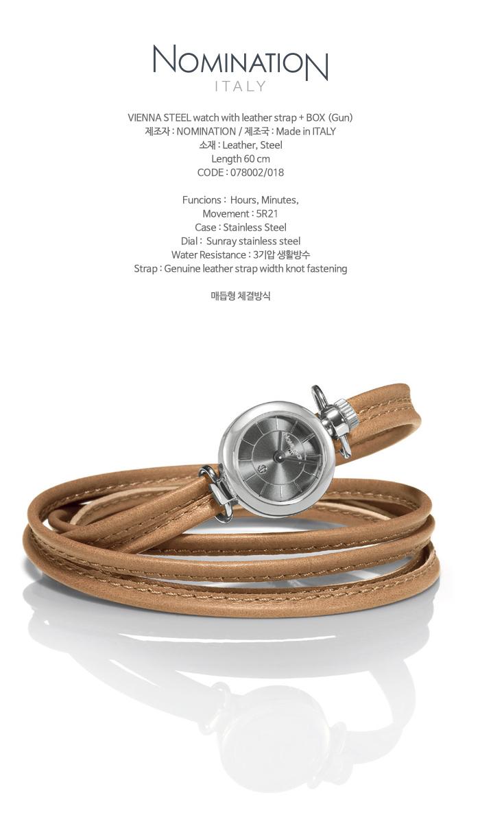 노미네이션(NOMINATION) 시계 비엔나 스틸 가죽스트랩 (Gun) 078002/018