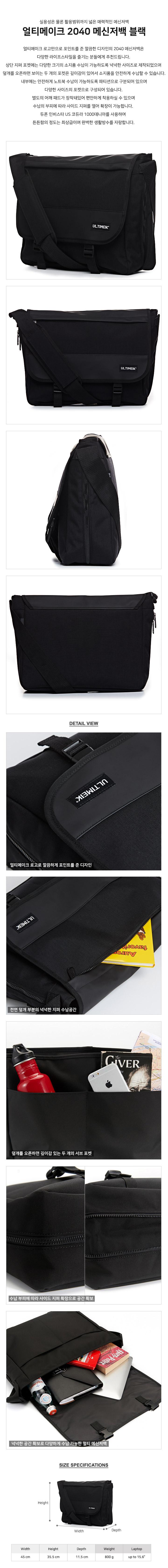 [얼티메이크] 2040 메신저백 / (UT) 크로스백